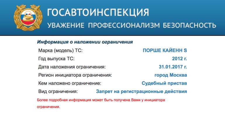Сервис на официальном сайте ГИБДД
